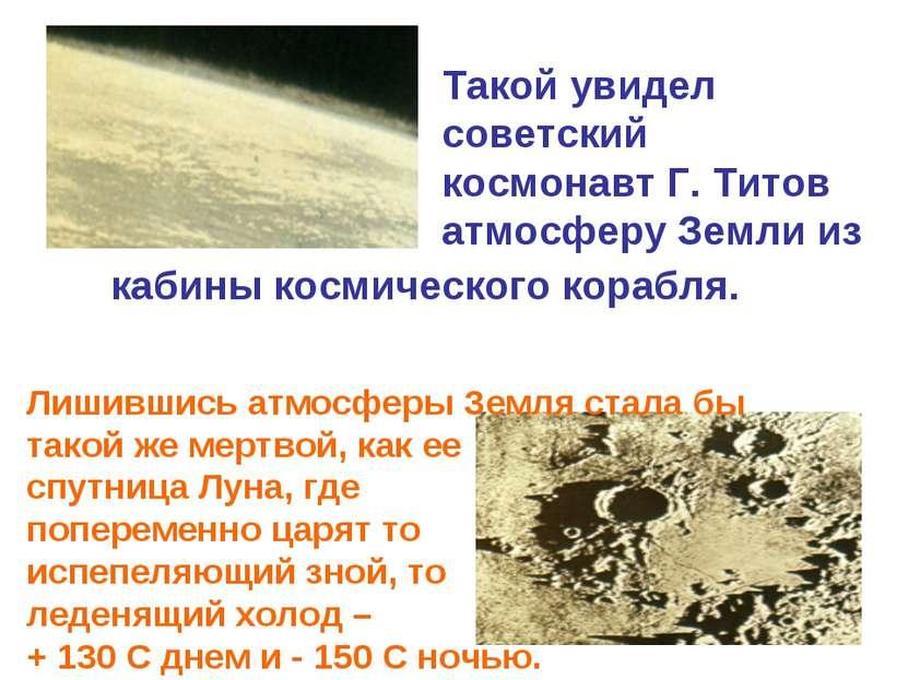 Лишившись атмосферы Земля стала бы такой же мертвой, как ее спутница Луна, гд...