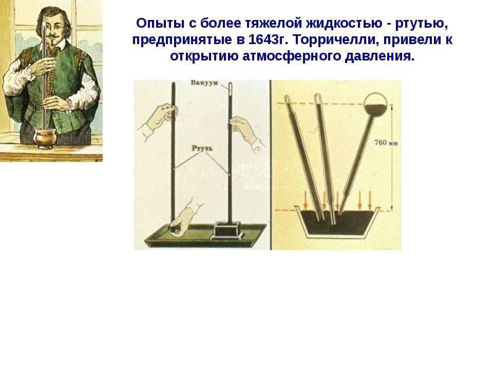 Опыты с более тяжелой жидкостью - ртутью, предпринятые в 1643г. Торричелли, п...