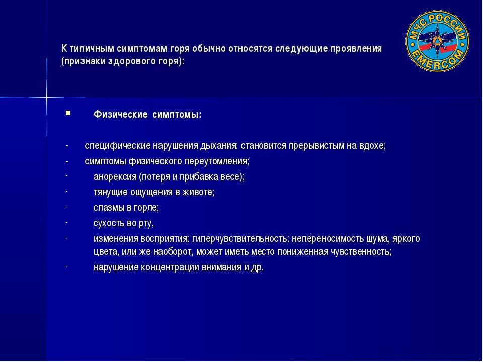 К типичным симптомам горя обычно относятся следующие проявления (признаки здо...