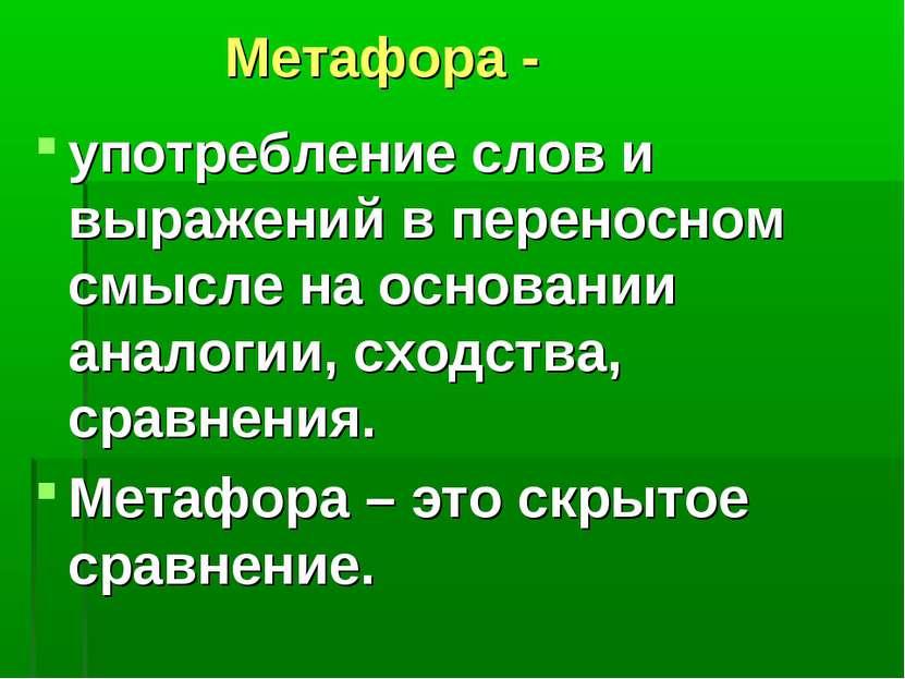 Метафора - употребление слов и выражений в переносном смысле на основании ана...