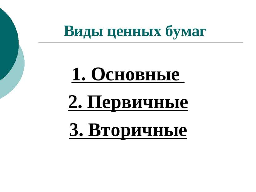 Виды ценных бумаг 1. Основные 2. Первичные 3. Вторичные