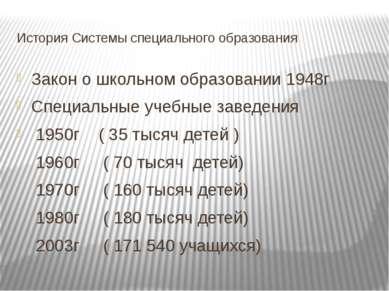 История Системы специального образования Закон о школьном образовании 1948г С...