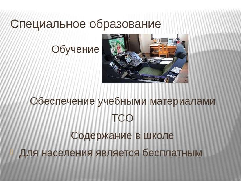Специальное образование Обучение Обеспечение учебными материалами ТСО Содержа...