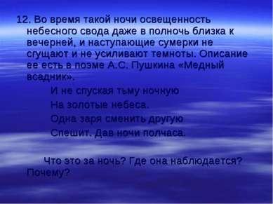12. Во время такой ночи освещенность небесного свода даже в полночь близка к ...