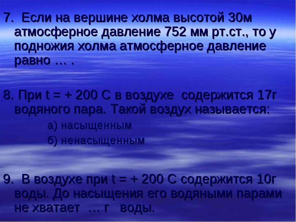7. Если на вершине холма высотой 30м атмосферное давление 752 мм рт.ст., то у...