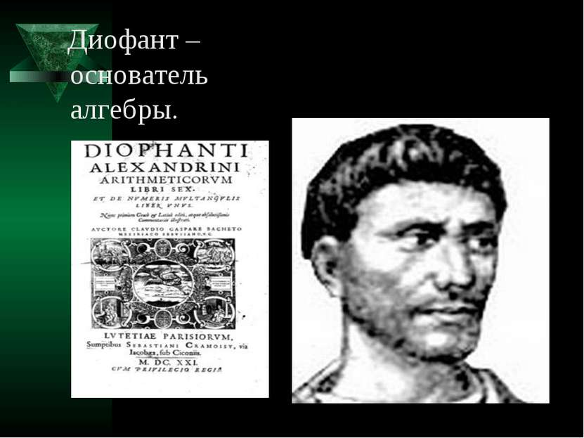 Диофант – основатель алгебры.