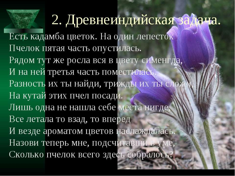 2. Древнеиндийская задача. Есть кадамба цветок. На один лепесток Пчелок пятая...