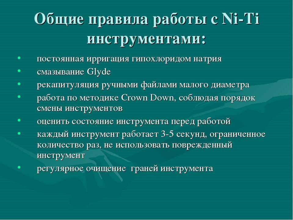 Общие правила работы с Ni-Ti инструментами: постоянная ирригация гипохлоридом...