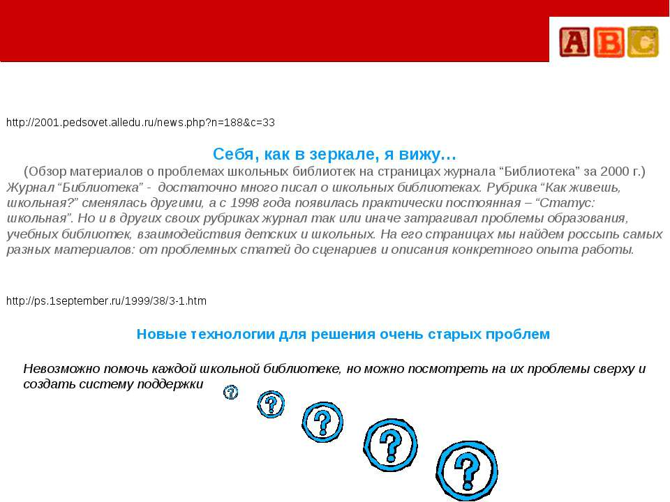 http://2001.pedsovet.alledu.ru/news.php?n=188&c=33 http://ps.1september.ru/19...