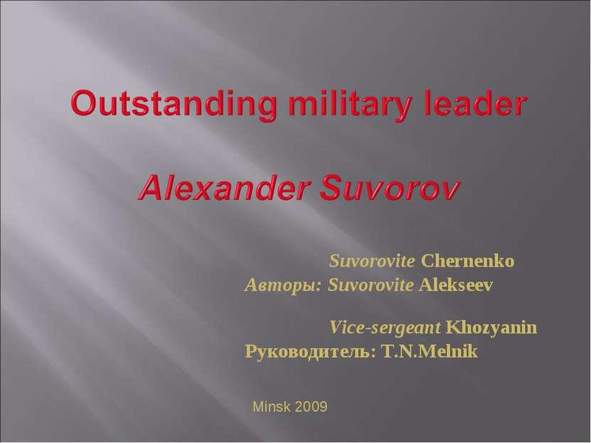 Suvorovite Chernenko Авторы: Suvorovite Alekseev Vice-sergeant Khozyanin Руко...