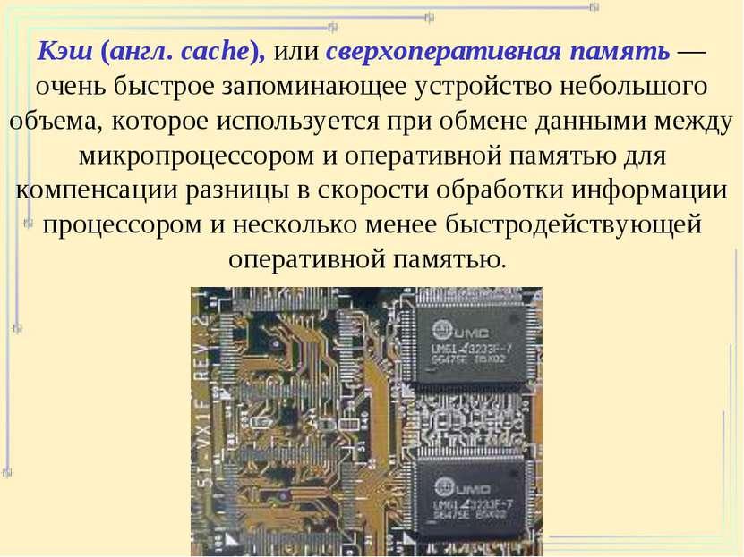 Кэш (англ. cache), или сверхоперативная память — очень быстрое запоминающее у...