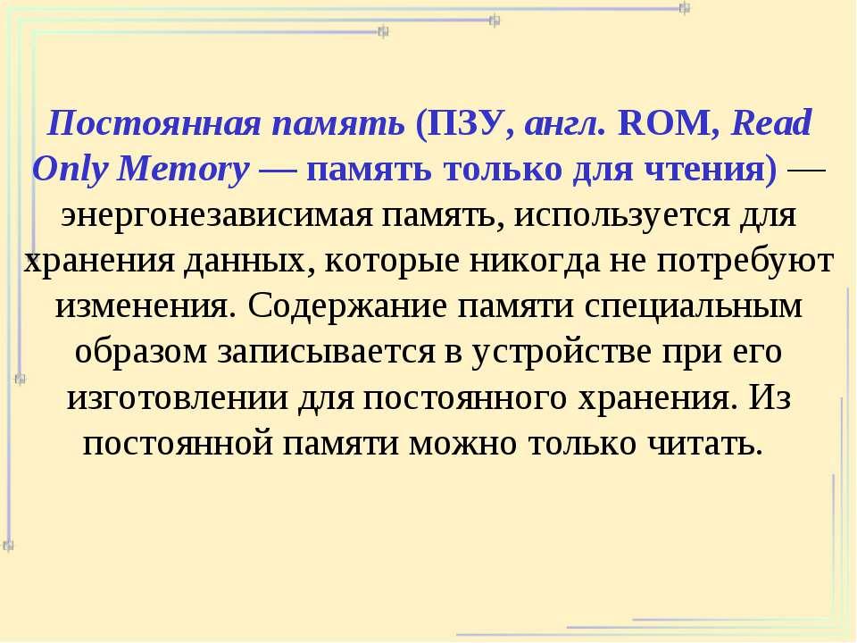 Постоянная память (ПЗУ, англ. ROM, Read Only Memory — память только для чтени...