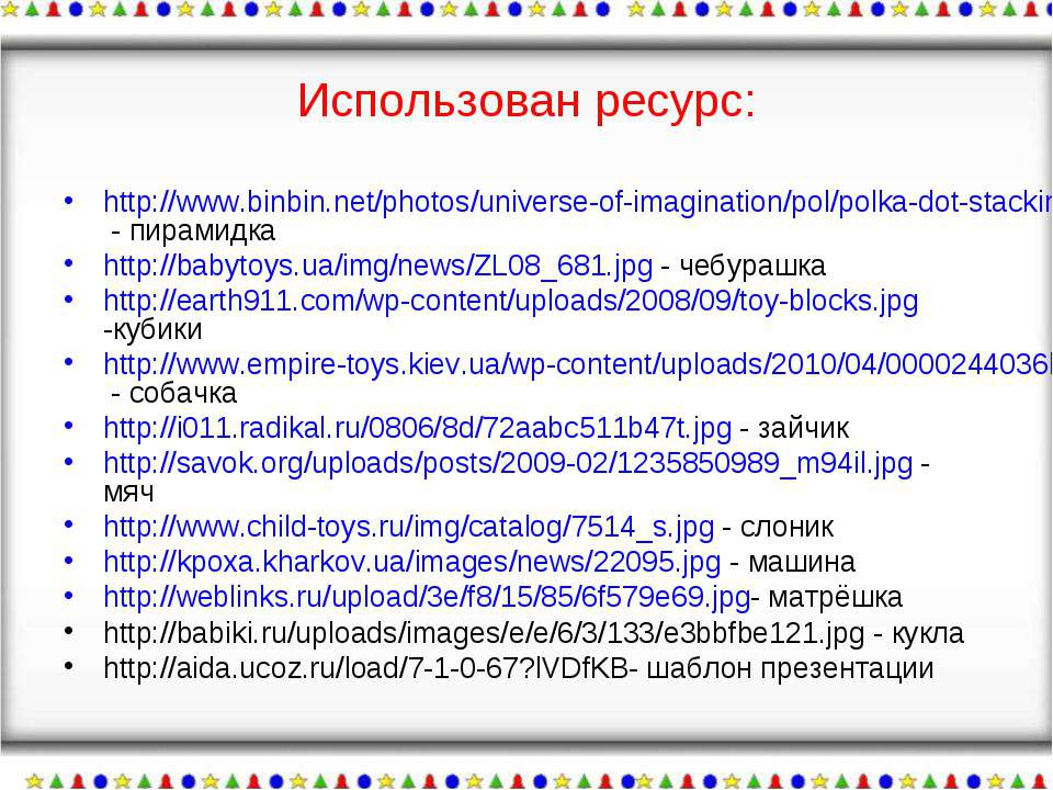 Использован ресурс: http://www.binbin.net/photos/universe-of-imagination/pol/...