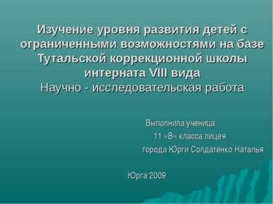 Изучение уровня развития детей с ограниченными возможностями на базе Тутальск...