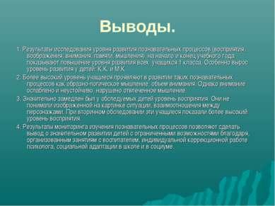 Выводы. 1. Результаты исследования уровня развития познавательных процессов (...