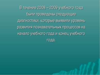 В течение 2008 – 2009 учебного года были проведены следующие диагностики, кот...