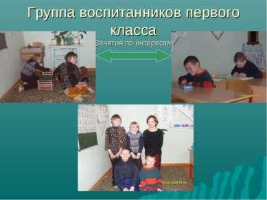Группа воспитанников первого класса Занятия по интересам