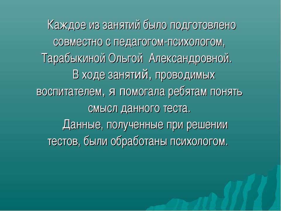 Каждое из занятий было подготовлено совместно с педагогом-психологом, Тарабык...