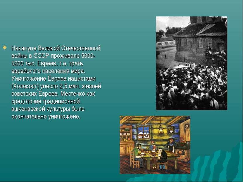 Накануне Великой Отечественной войны в СССР проживало 5000-5200 тыс. Евреев, ...