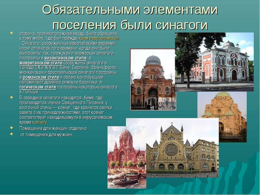 Обязательными элементами поселения были синагоги сторона, противоположная вхо...