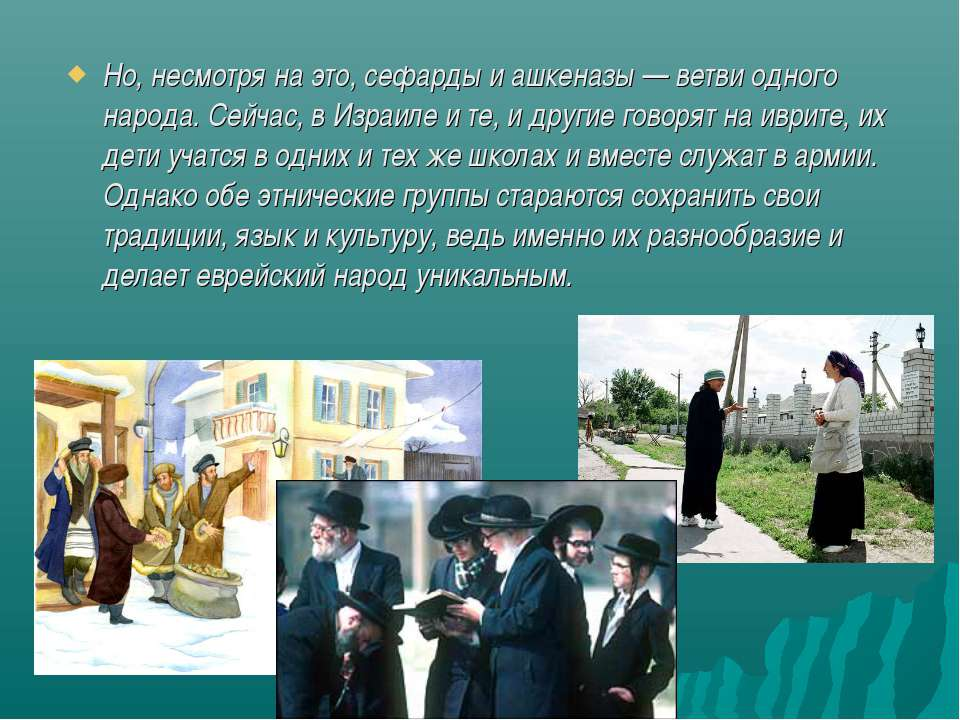 Но, несмотря на это, сефарды и ашкеназы—ветви одного народа. Сейчас, в Изра...