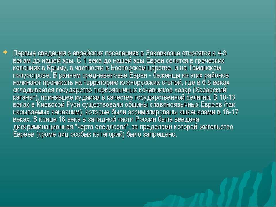 Первые сведения о еврейских поселениях в Закавказье относятся к 4-3 векам до ...
