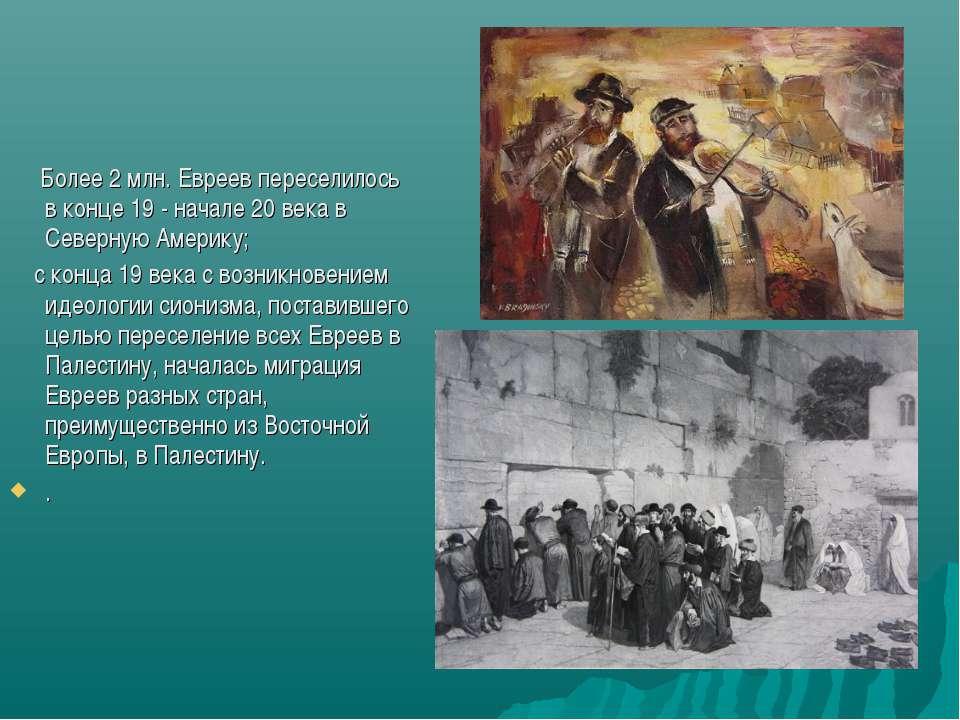 Более 2 млн. Евреев переселилось в конце 19 - начале 20 века в Северную Амери...