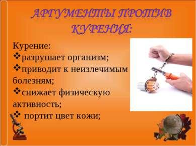 Курение: разрушает организм; приводит к неизлечимым болезням; снижает физичес...