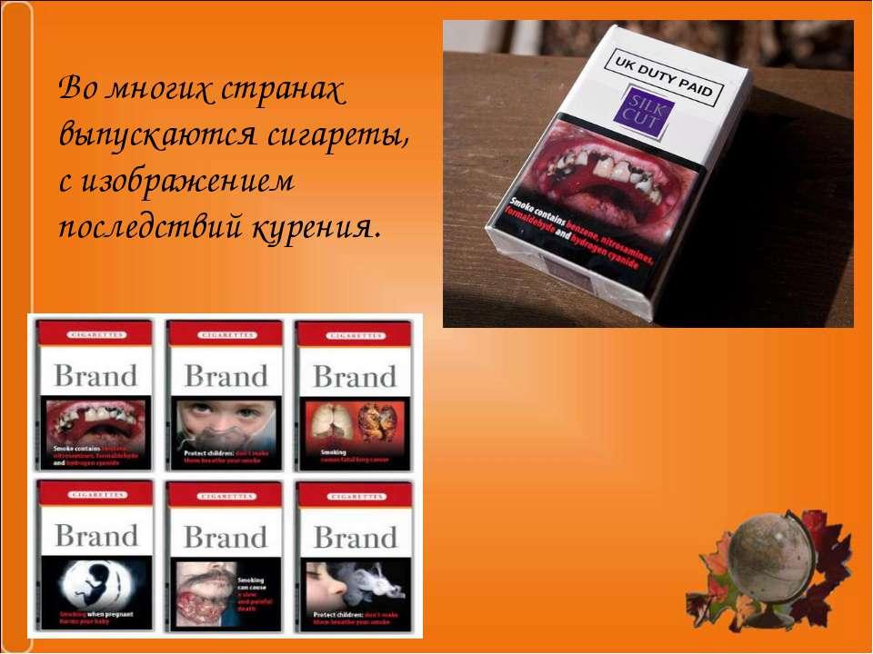 Во многих странах выпускаются сигареты, с изображением последствий курения.