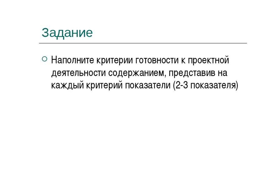 Задание Наполните критерии готовности к проектной деятельности содержанием, п...