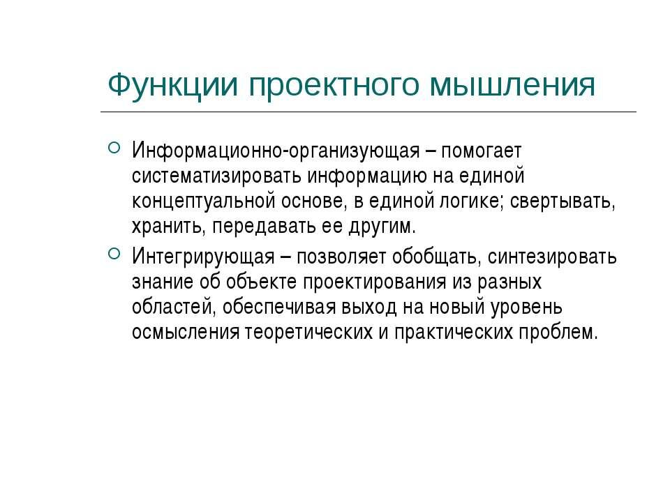 Функции проектного мышления Информационно-организующая – помогает систематизи...
