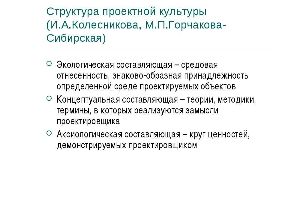 Структура проектной культуры (И.А.Колесникова, М.П.Горчакова-Сибирская) Эколо...