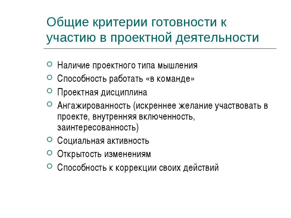Общие критерии готовности к участию в проектной деятельности Наличие проектно...