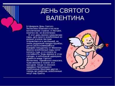 ДЕНЬ СВЯТОГО ВАЛЕНТИНА 14 февраля День Святого Валентина отмечается во всех к...