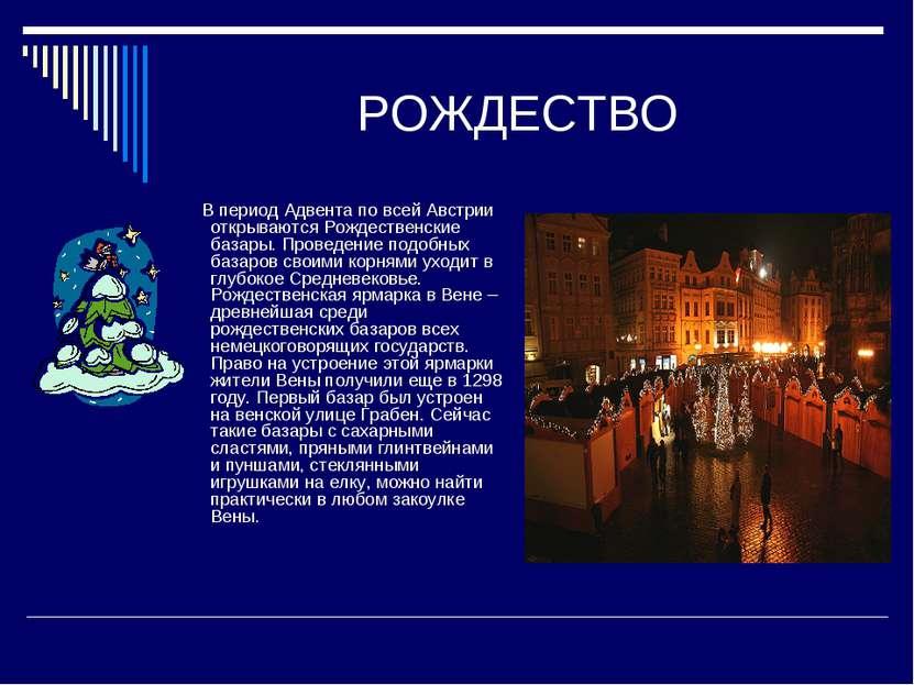 РОЖДЕСТВО В период Адвента по всей Австрии открываются Рождественские базары....
