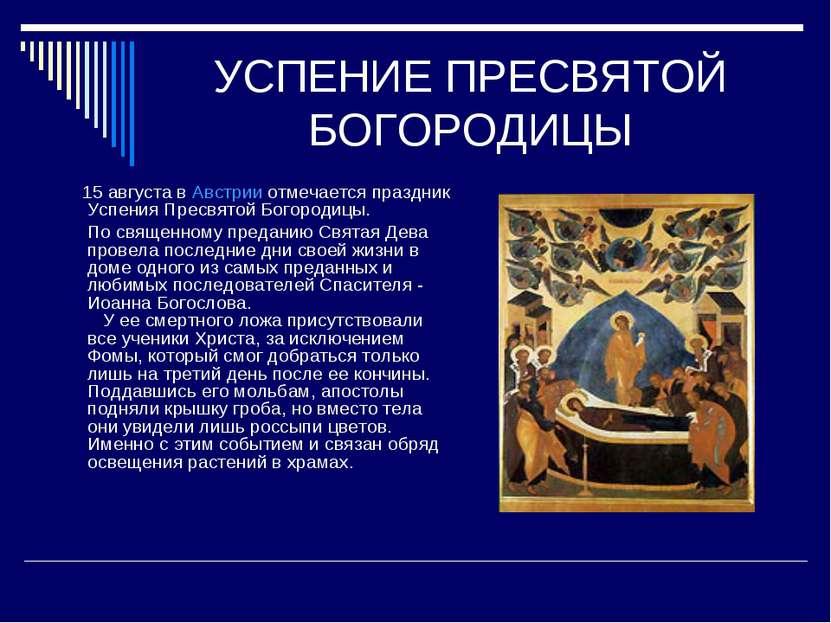 УСПЕНИЕ ПРЕСВЯТОЙ БОГОРОДИЦЫ 15 августа в Австрии отмечается праздник Успения...