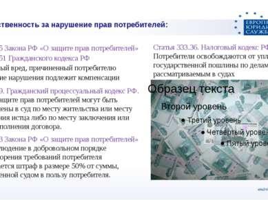 Ответственность за нарушение прав потребителей: Статья 15 Закона РФ «О защите...