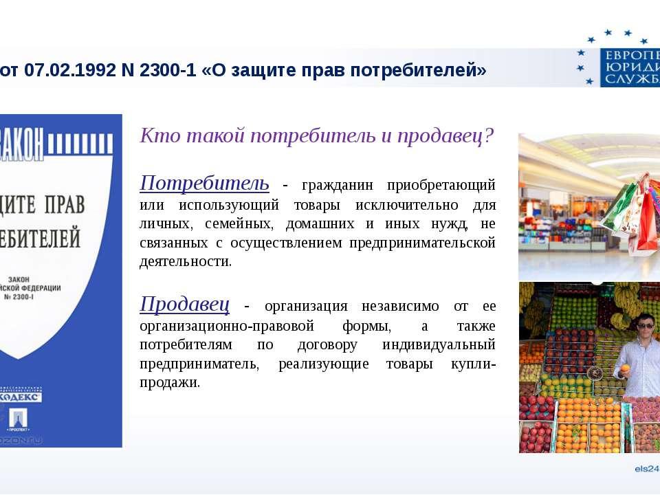 Закон РФ от 07.02.1992 N 2300-1 «О защите прав потребителей» Кто такой потреб...