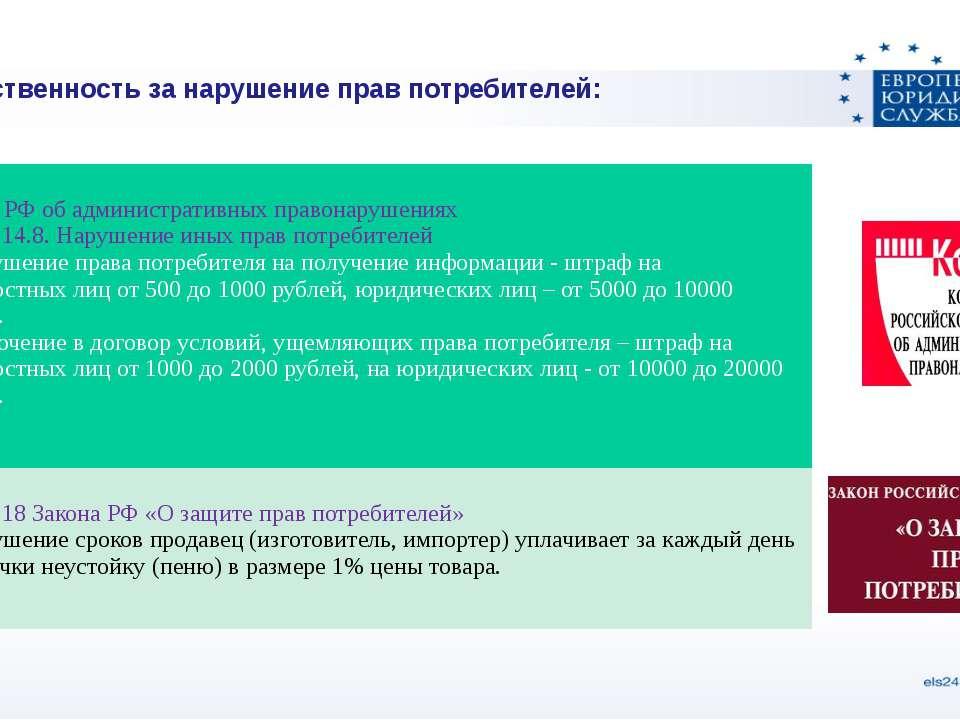 Ответственность за нарушение прав потребителей: Кодекс РФ об административных...