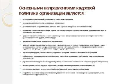 Основными направлениями кадровой политики организации являются: проведение ма...