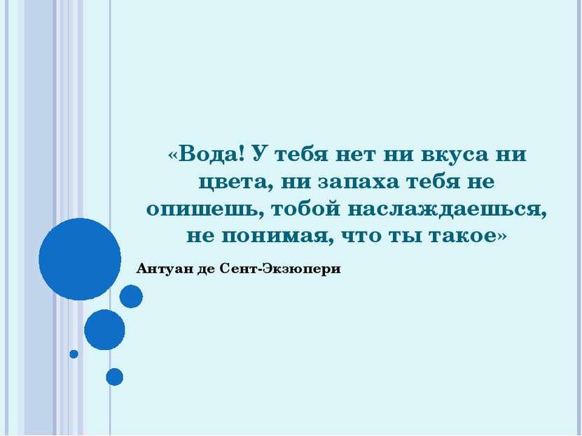 «Вода! У тебя нет ни вкуса ни цвета, ни запаха тебя не опишешь, тобой наслажд...