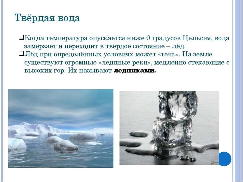 Твёрдая вода Когда температура опускается ниже 0 градусов Цельсия, вода замер...