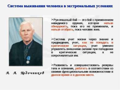 А. А. Кадочников Система выживания человека в экстремальных условиях Рукопашн...