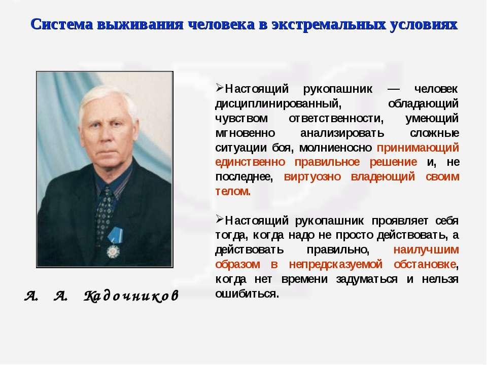 А. А. Кадочников Система выживания человека в экстремальных условиях Настоящи...