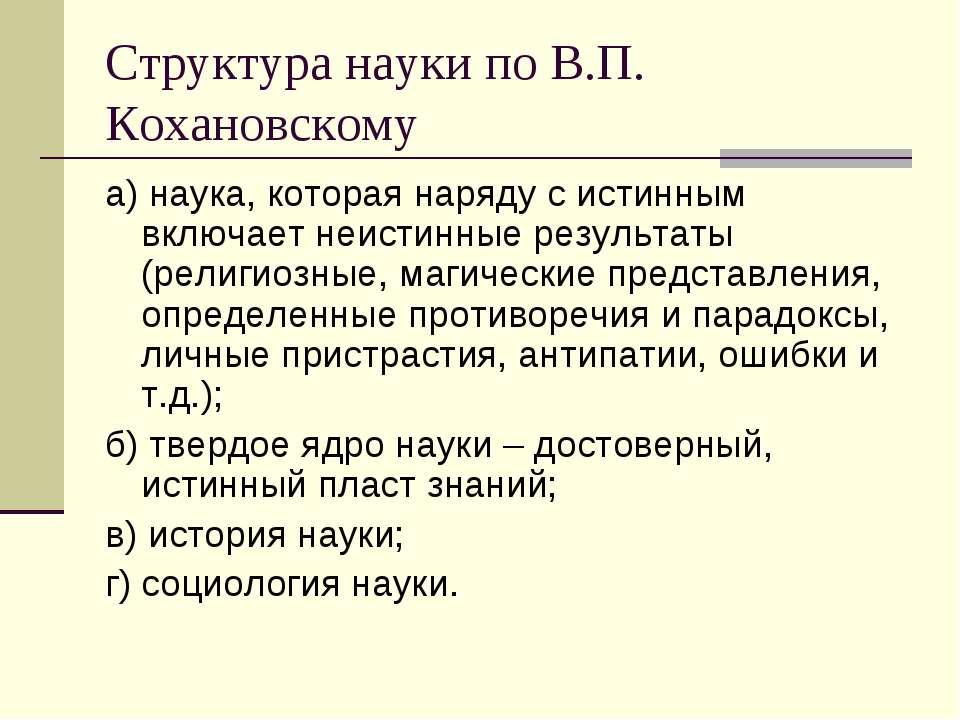 Структура науки по В.П. Кохановскому а) наука, которая наряду с истинным вклю...