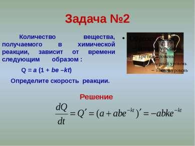 Задача №2 Количество вещества, получаемого в химической реакции, зависит от в...