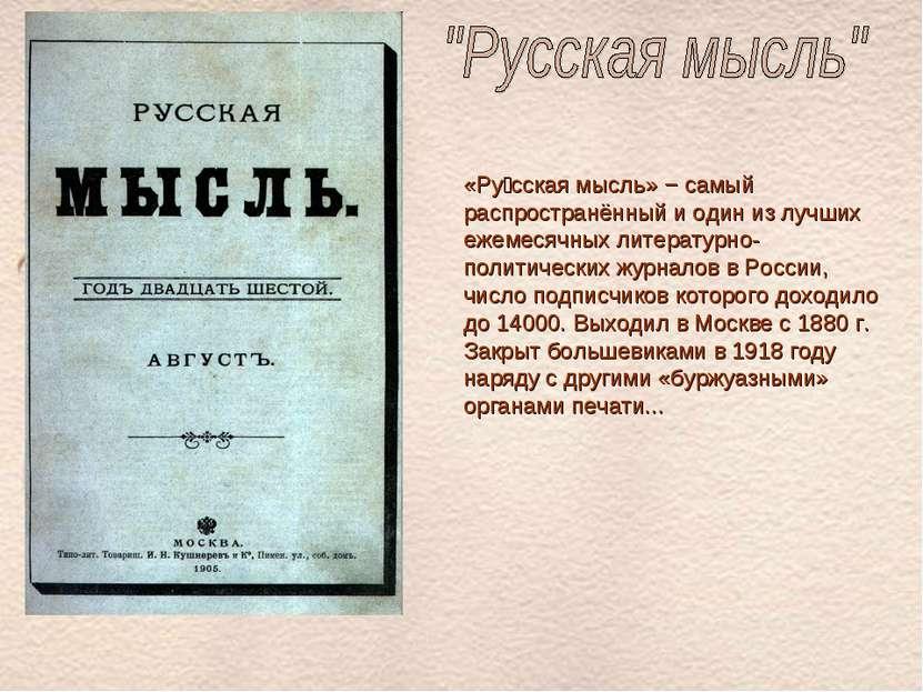 «Ру сская мысль» − самый распространённый и один из лучших ежемесячных литера...