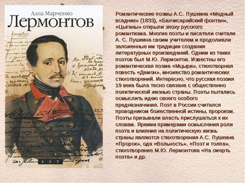 Романтические поэмы А.С. Пушкина «Медный всадник» (1833), «Бахчисарайский фон...