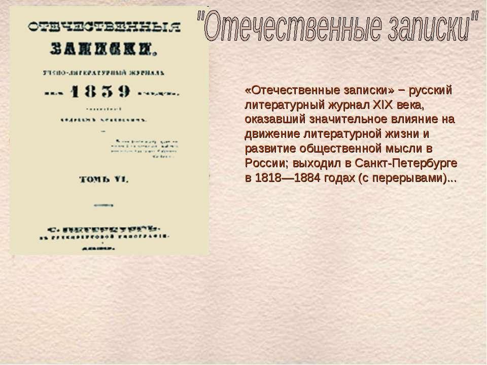 «Отечественные записки» − русский литературный журнал XIX века, оказавший зна...