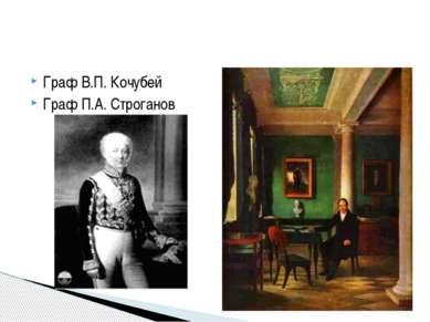 Граф В.П. Кочубей Граф П.А. Строганов